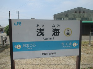 浅海駅看板