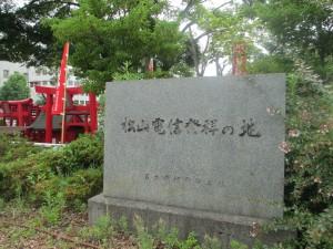 松山電信発祥の地の碑
